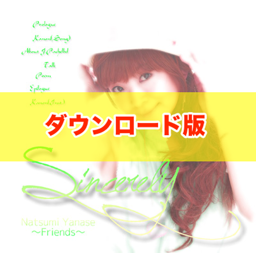 Sincerely~Friends~ ダウンロード版