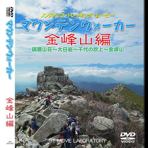 金峰山編 DVD版
