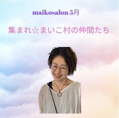 maikosalonまいこ村【プレゼント付き】はじめての方