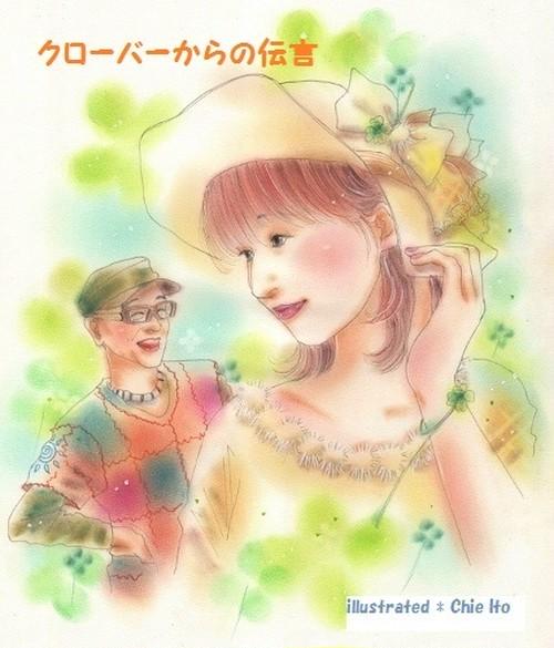 CD「クローバーからの伝言」 (収録曲・解説)