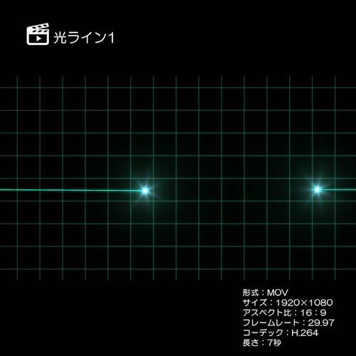 光ライン1
