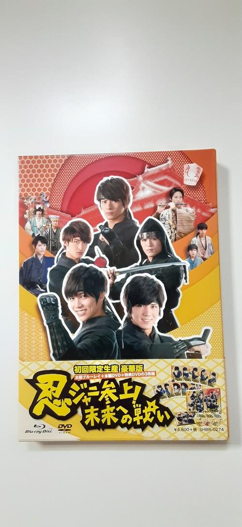 忍ジャニ参上!  未来への戦い 初回限定 豪華版 【DVD / Blu-ray】