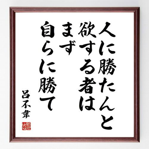 呂不韋の名言色紙『人に勝たんと欲する者はまず自らに勝て』額付き/受注後直筆/Z0403
