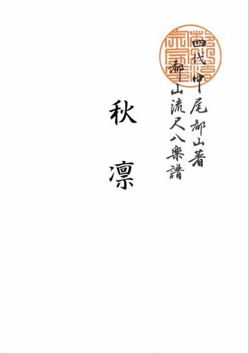 T32i526 SHURIN(Shakuhachi/I. Seizan Nidai /Full Score)