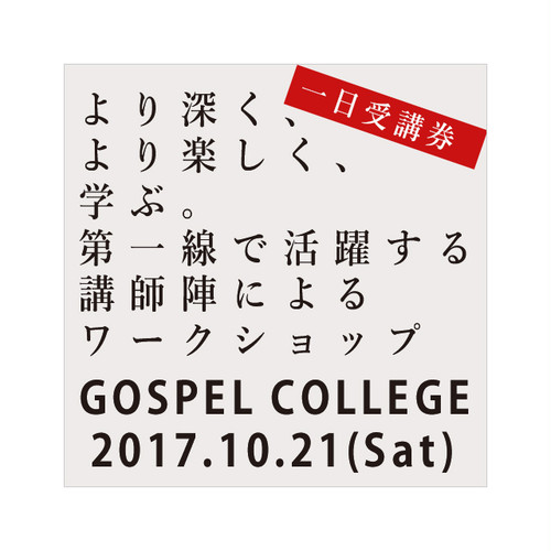GOSPEL COLLEGE VOL.09【一日受講】