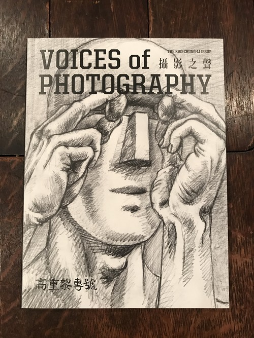 VOICES OF PHOTOGRAPHY 撮影之聲 ISSUE 22