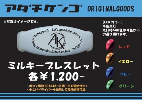 アダチケンゴ オリジナルミルキーブレスレット 4色