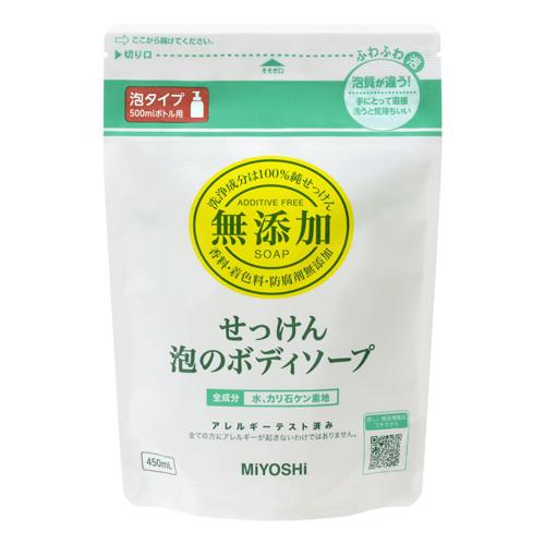 ミヨシ石鹸 無添加せっけん 泡のボディソープ 450ml 詰替