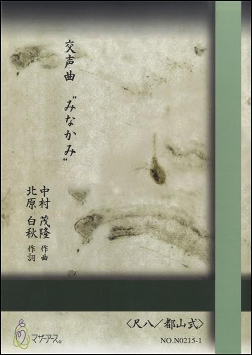 "N0215 Koseikyoku""Minakami""(Shakuhachi, Song and Koto/S. NAKAMURA /Full Score)"