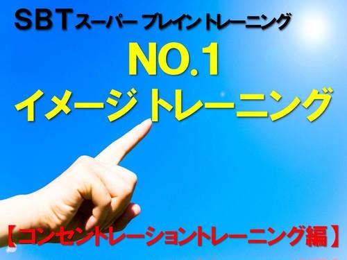 NO.1イメージトレーニング(コンセントレーショントレーニング編)