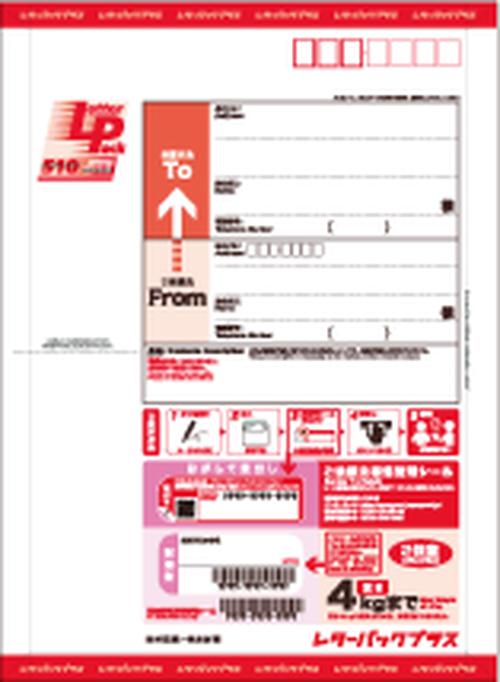 レターパックプラス(送料510円)