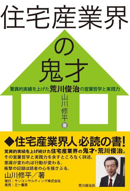 <現金払い>書籍「住宅産業界の鬼才 驚異的実績を上げた荒川俊治の経営哲学と実践力 山川修平著」