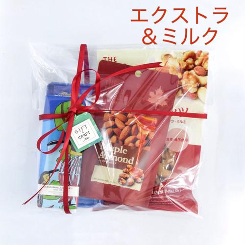 【ギフト】Chocolate & ナッツ コレクション <エクストラ & ミルク>