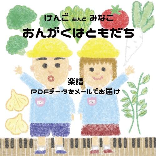 『おんがくはともだち』ピアノ楽譜 (3曲セット) PDFデータ / 送料なし