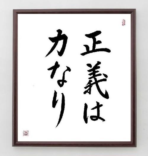 名言色紙『正義は力なり』額付き/直筆済み/A0138
