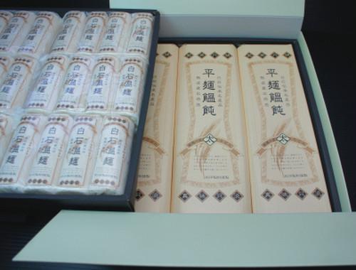 白石温麺+饂飩のギフトセット  (C-50)