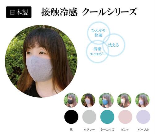 冷感 接触冷感 マスク 日本製 コットン 綿100% 洗える 洗濯 風邪 予防 ウイルス 対策