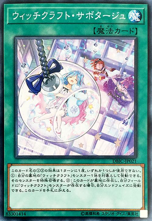【3枚】 ウィッチクラフト・サボタージュ