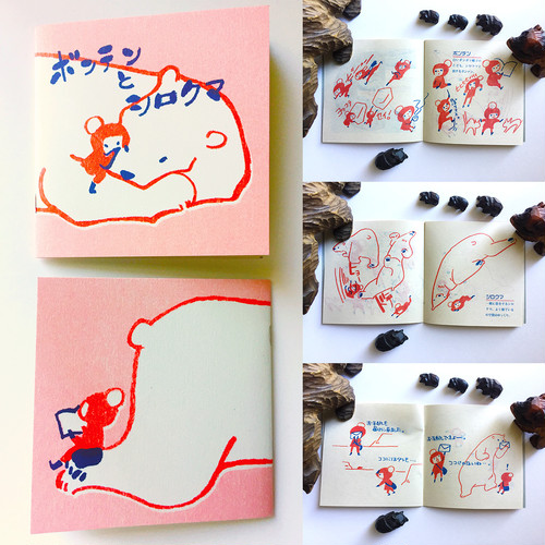 ZINE「ボンテンとシロクマ」(小冊子)