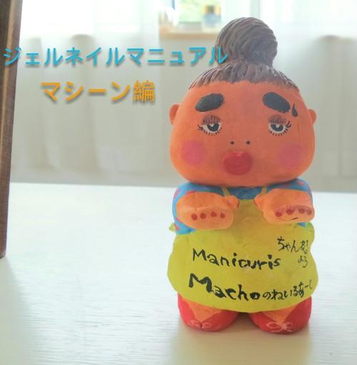 マシーン編 ジェルネイル プレパレーション~トップコーティング