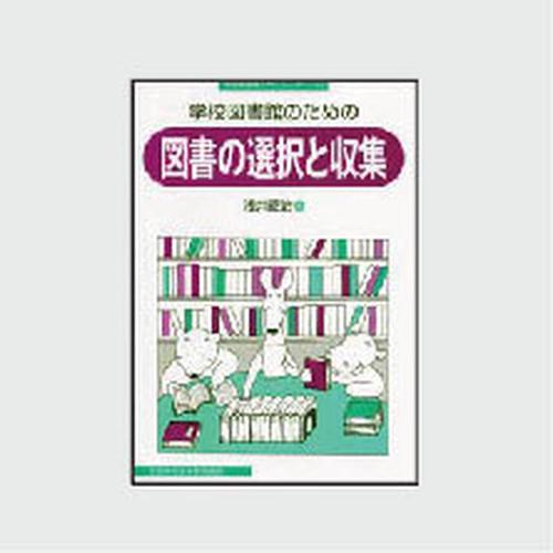 13 学校図書館のための図書の選択と収集