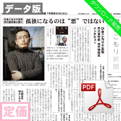 3月号(PDF販売)特集『中高年のひきこもり』 定価