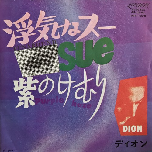 (7inch) DION / 浮気なスー / 紫のけむり (1976)