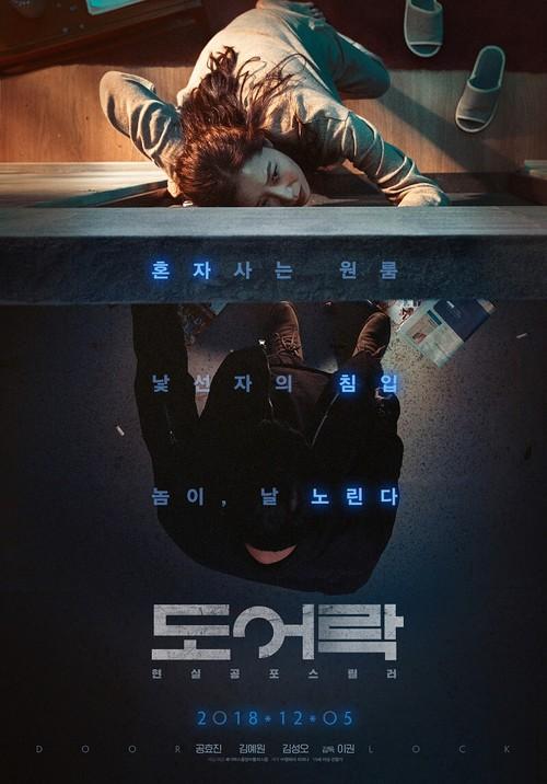 ☆韓国映画☆《ドアロック》DVD版 送料無料!