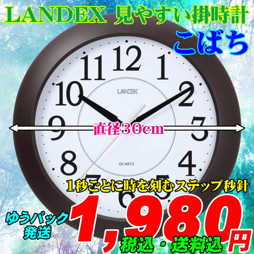 LANDEX 見やすくシンプルな掛時計 こばち 新品です。