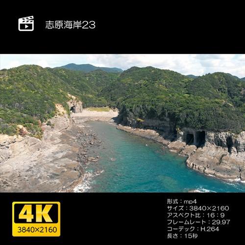 志原海岸23