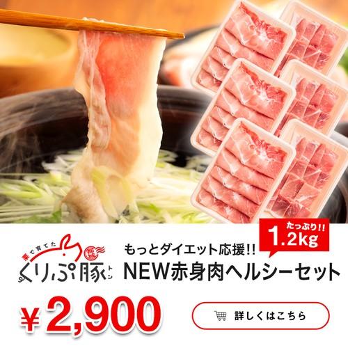 【都城産】栗で育てた「くりぷ豚」もっとダイエット応援! NEW赤身肉ヘルシーセット 1.2kg