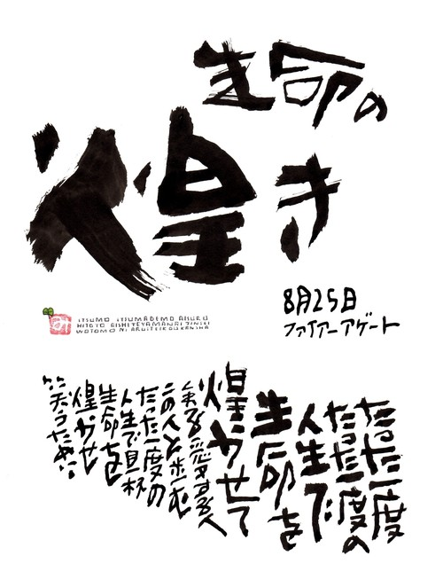 8月25日 結婚記念日ポストカード【生命の煌き】
