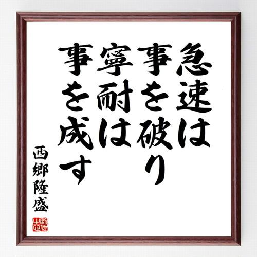 西郷隆盛の名言色紙『急速は事を破り、寧耐は事を成す』額付き/受注後直筆/Z0679