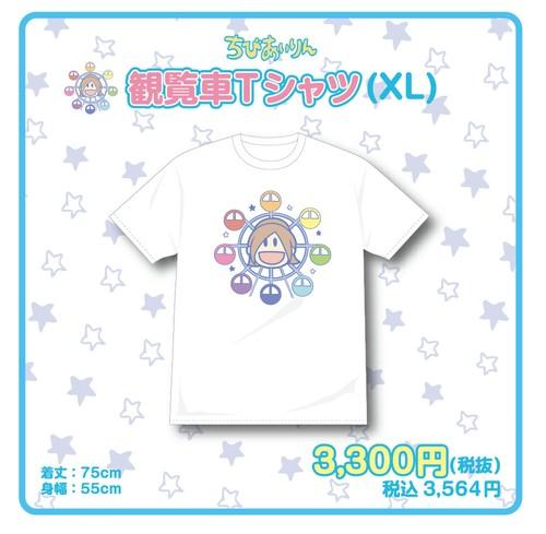 Tシャツ「ちびあいりん 観覧車」(サイズXL)