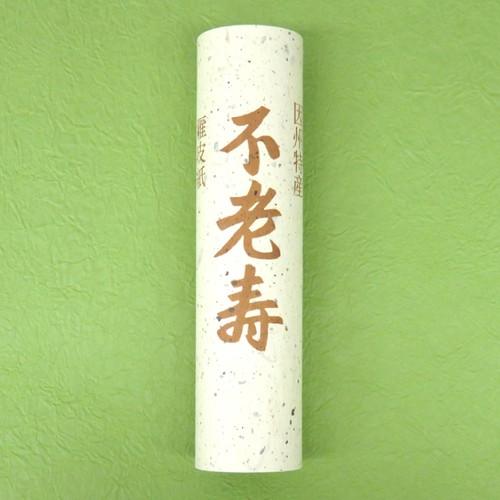 巻紙「不老寿」雁皮