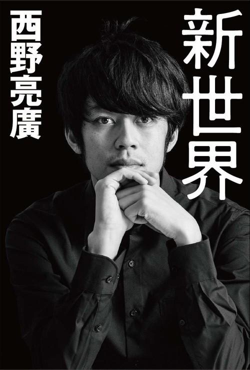 2冊【直筆サイン本予約】 『新世界』|西野亮廣