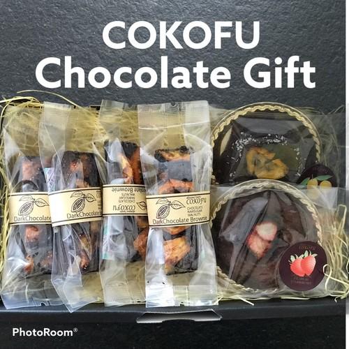 [ギフトセット] チョコレートギフトセットB [ブラウニー&チョコ麩リング]