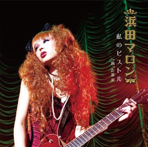 浜田マロン 1st Single 「私のピストル」 [CD+DVD]