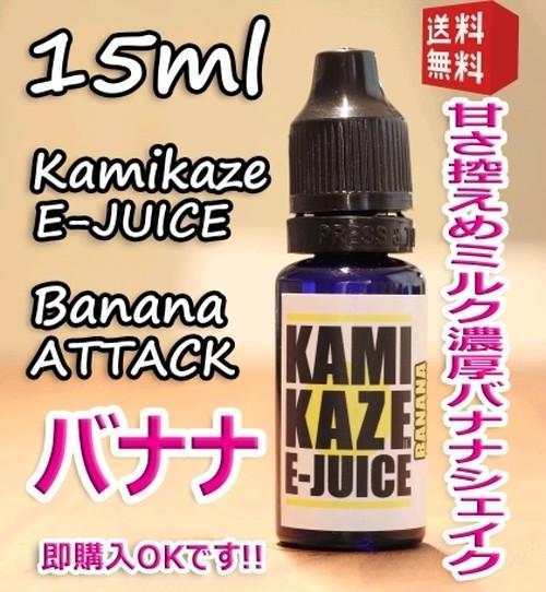 バナナアタック【電子タバコリキッドVAPE】15ml カミカゼ