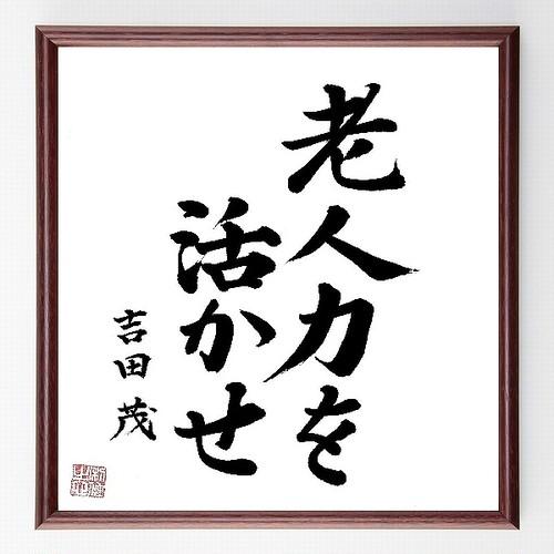吉田茂の名言色紙『老人力を活かせ』額付き/直筆済み/B0076