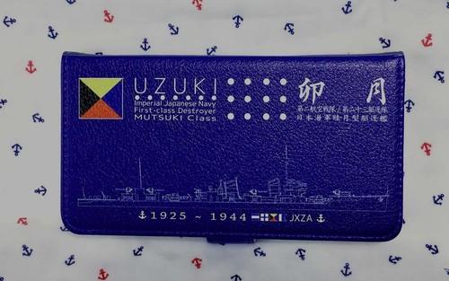 睦月型駆逐艦「卯月」スマートフォンケース(Z旗/12センチ砲)