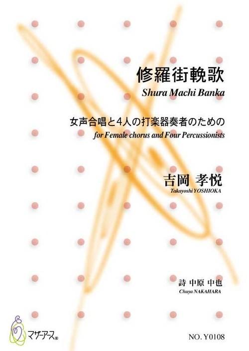 Y0108 修羅街輓歌(女声合唱,打楽器4/吉岡孝悦/楽譜)