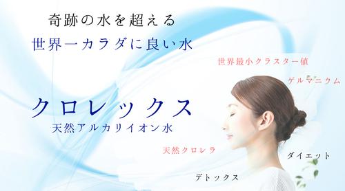 『クロレックス』超軟水の天然アルカリイオン水(20Lボックスタイプ)