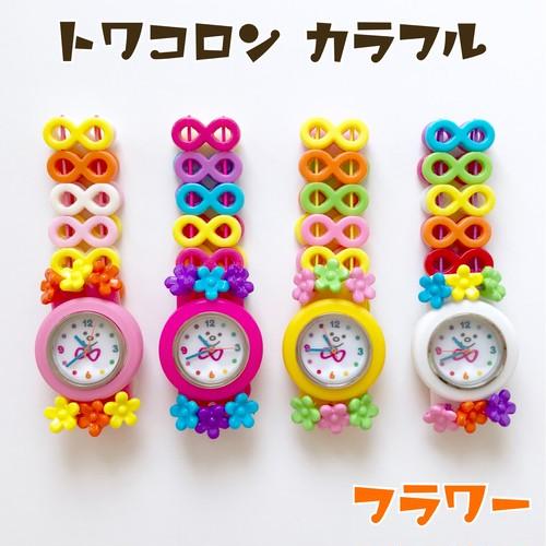 トワコロンの腕時計キット/カラフル/フラワー