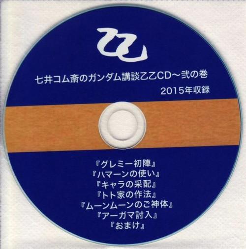 七井コム斎のガンダム講談乙乙CD〜弐の巻