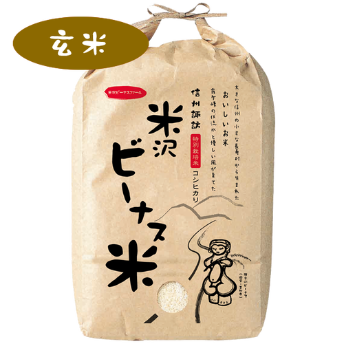 特別栽培米コシヒカリ<玄米>10Kg