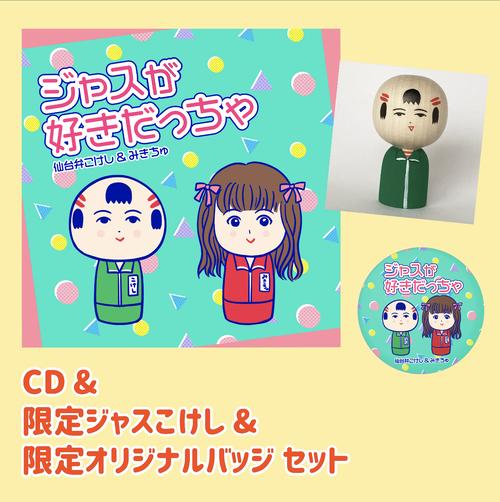 ジャスが好きだっちゃ【CD・シングル・ 限定ジャスこけしとオリジナルバッジの特典付】