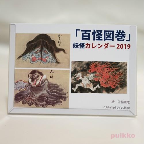 「百怪図巻」妖怪 カレンダー 2019年