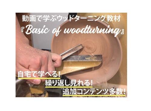 『Basic of woodturning』ウッドターニング動画教材