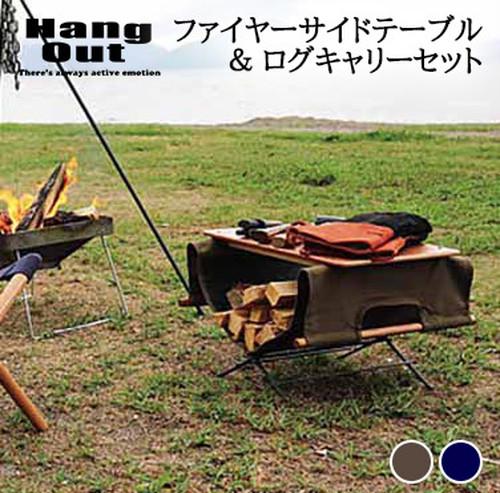 【送料無料】HangOut(ハングアウト) ログ キャリー (LGC-400)& ファイヤー サイド テーブル (FRT-5031)セット キャンプ グッズ 薪